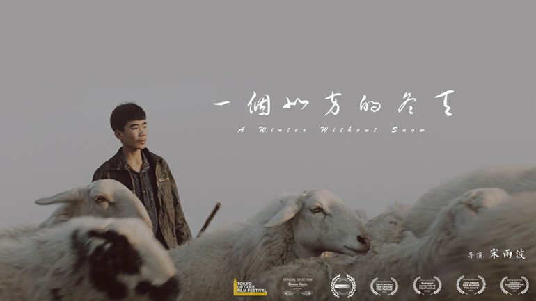 Yubo Song on Directing Award-Winning Student Film, A WINTER WITHOUT SNOW